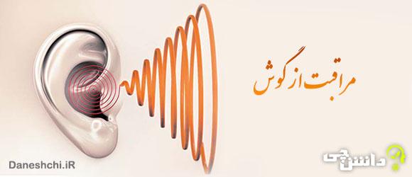 تحقیق درباره راه های مراقبت از گوش