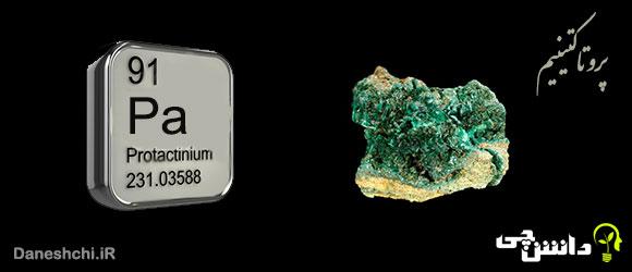 پروتاکتینیم Pa 91، عنصری از جدول تناوبی