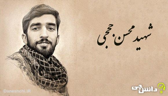 تحقیق در مورد زندگی شهید محسن حججی