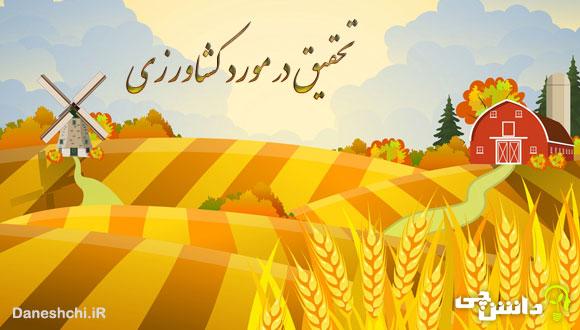 تحقیق در مورد کشاورزی