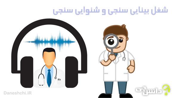 شغل شنوایی سنجی و بینایی سنجی