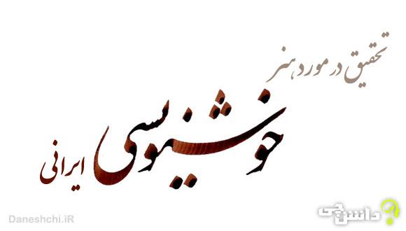 تحقیق در مورد هنر خوشنویسی ایرانی