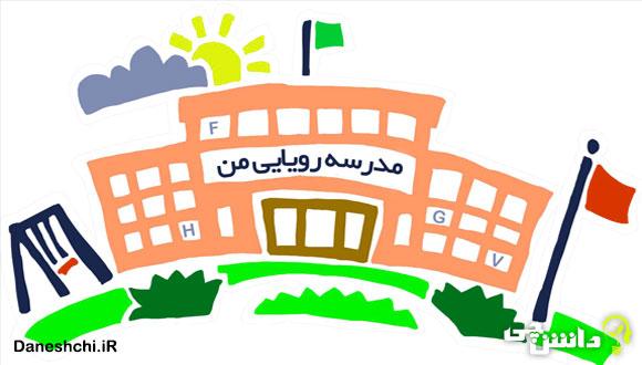 انشا مدرسه رویایی من