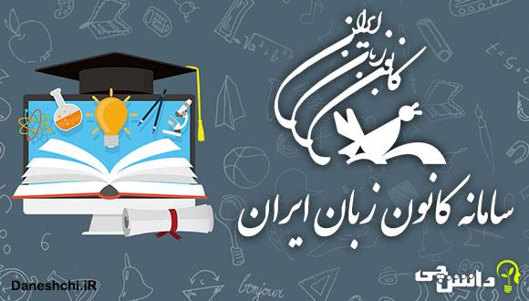 سامانه کانون زبان ایران ili.ir