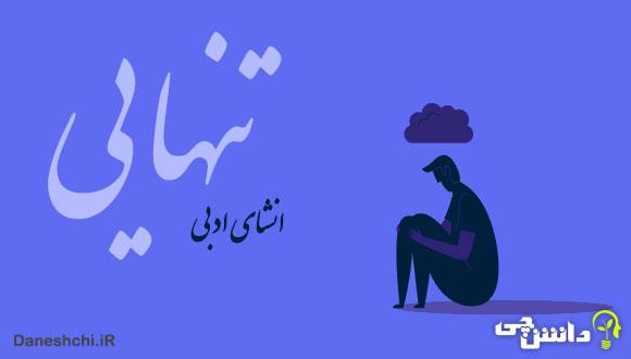 انشا ادبی در مورد تنهایی
