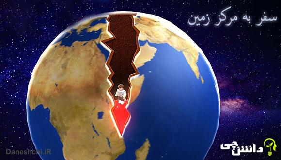 داستان تخیلی در مورد سفر به مرکز زمین