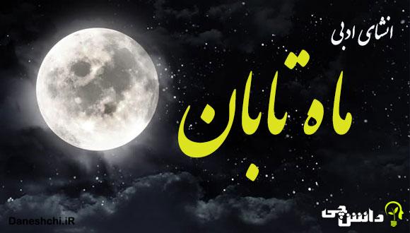 انشا ادبی در مورد ماه تابان