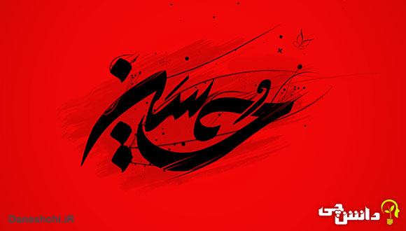 انشا در مورد امام حسین علیه السلام