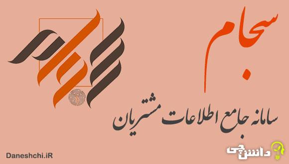 سامانه سجام بورس | profilesejam.csdiran.com