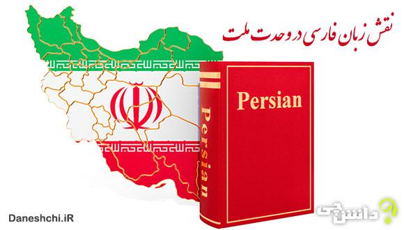 همه چیز درباره نقش زبان فارسی در وحدت ملت