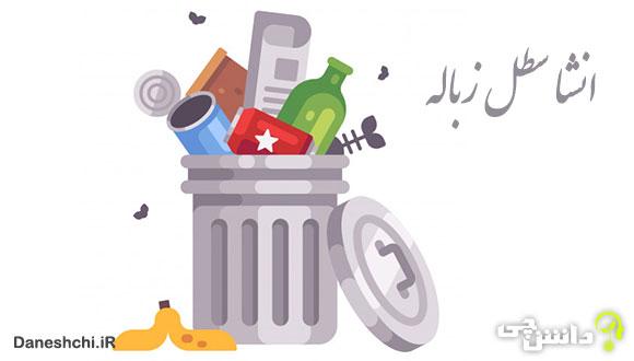انشای سطل زباله
