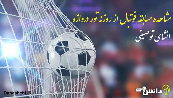 توصیف و انشا مشاهده مسابقه فوتبال از روزنه تور دروازه