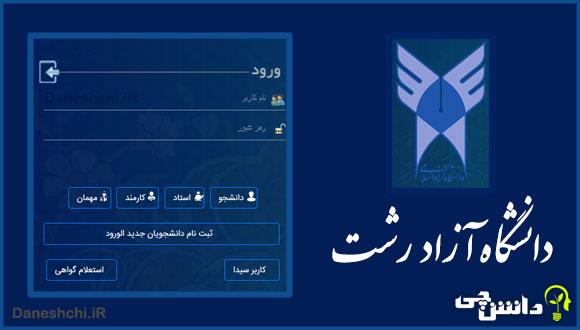 سامانه دانشگاه آزاد اسلامی واحد رشت edu.iaurasht.ac.ir