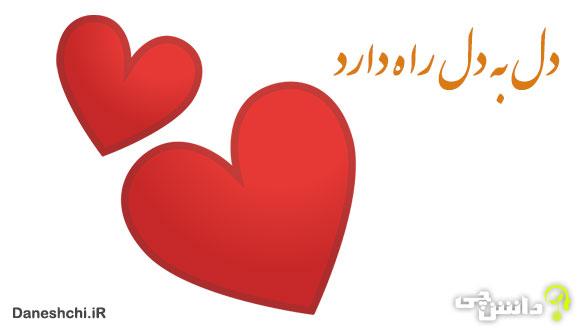 معنی دل به دل راه دارد