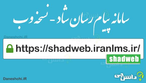 پیامرسان شاد نسخه وب | shadweb.iranlms.ir