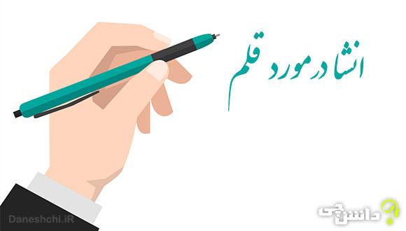 انشا در مورد قلم