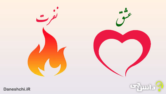 انشا عشق و نفرت