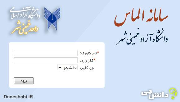 سامانه الماس | دانشگاه آزاد خمینی شهر sad.iaukhsh.ac.ir