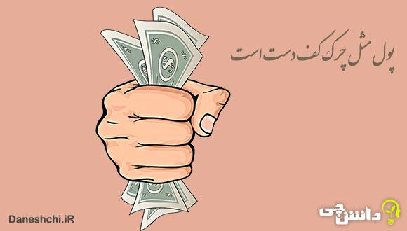 معنی پول مثل چرک کف دست است
