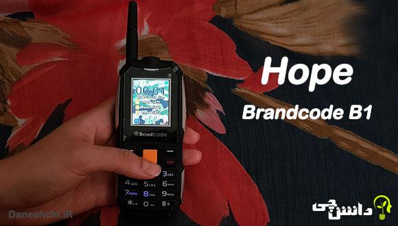 گوشیبی سیم Hope Brandcode مدل B1 سه سیم کارت