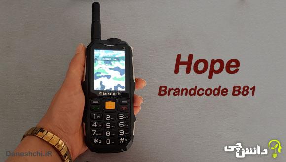 گوشی بی سیم Hope Brandcode مدل B81