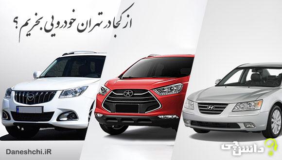 خرید خودرو در تهران
