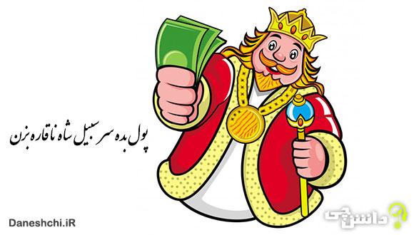 معنی پول بده سر سیبیل شاه ناقاره بزن