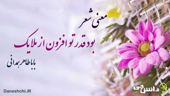 معنی شعر بود قدر تو افزون از ملایک از بابا طاهر همدانی