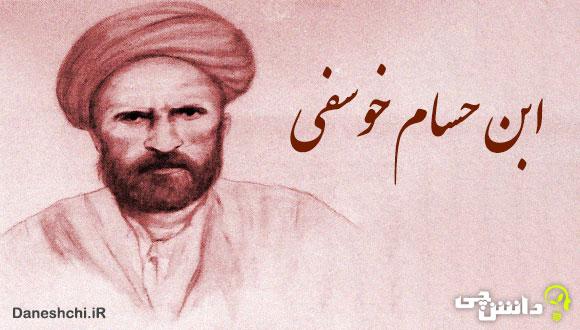 زندگی ابن حسام خوسفی