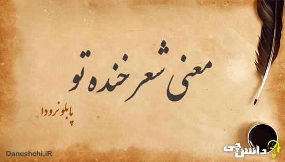 معنی شعر خنده تو (پابلو نرودا)
