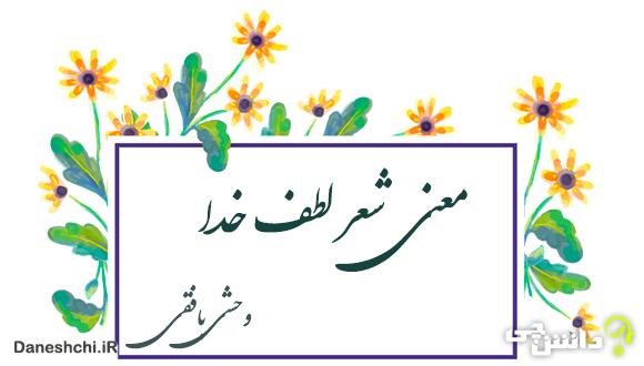 معنی شعر لطف خدا