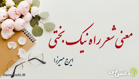 معنی شعر راه نیک بختی از ایرج میرزا