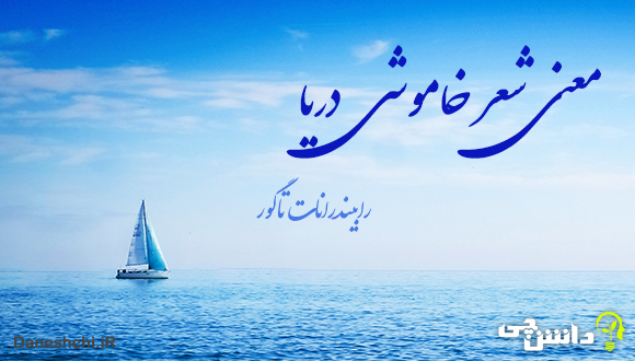 معنی شعر خاموشی دریا