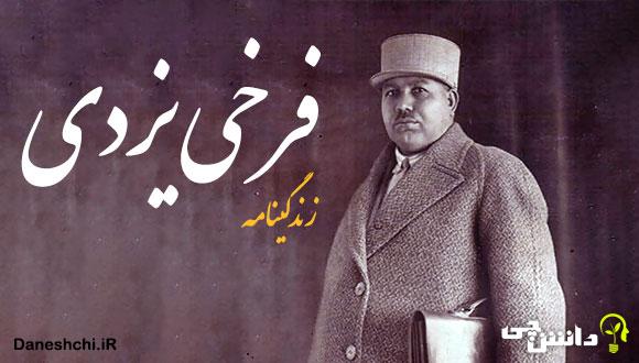 زندگی نامه فرخی یزدی