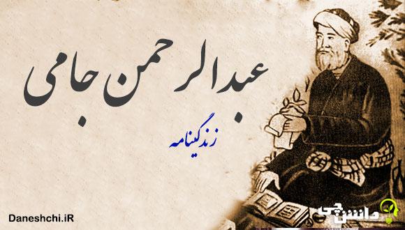 زندگی نامه عبدالرحمن جامی
