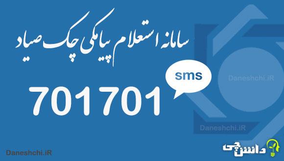 شماره پیامک استعلام چک صیاد