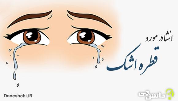 انشا در مورد قطره اشک