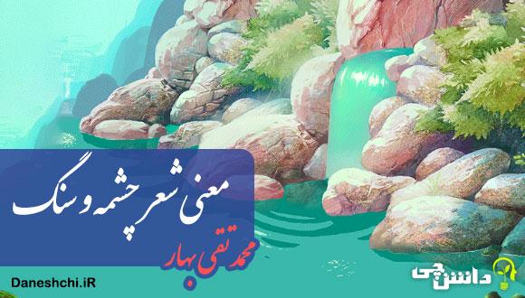 معنی شعر چشمه و سنگ از محمدتقی بهار