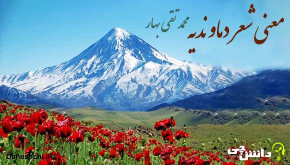 معنی شعر دماوندیه از محمد تقی بهار