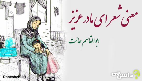 معنی شعر ای مادر عزیز از ابوالقاسم حالت