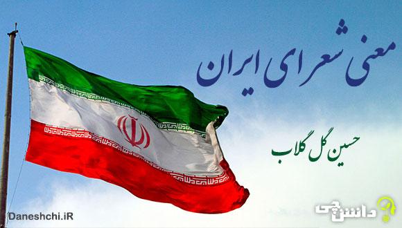 معنی شعر ای ایران از حسین گل گلاب