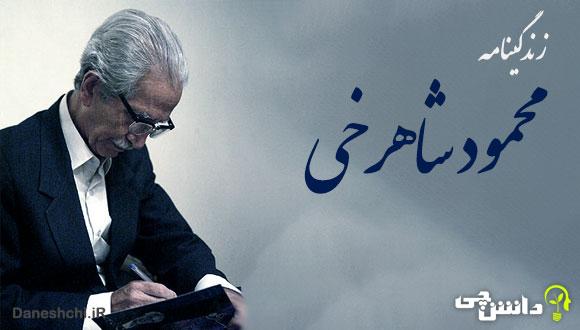 زندگی محمود شاهرخی