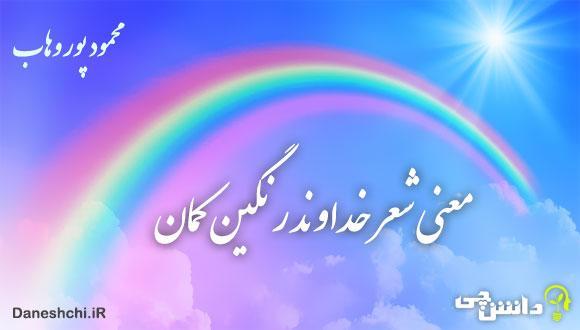 معنی شعر خداوند رنگین کمان از محمود پور وهاب