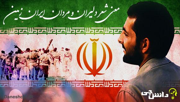 شعر دلیران و مردان ایران زمین