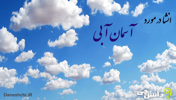 انشا درباره آسمان آبی