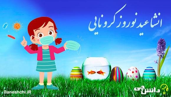 انشا عید نوروز کرونایی