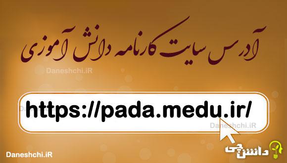 سایت کارنامه دانش آموزی | pada.medu.ir