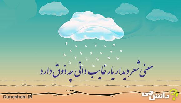 معنی شعر دیدار یار غایب دانی چه ذوق دارد