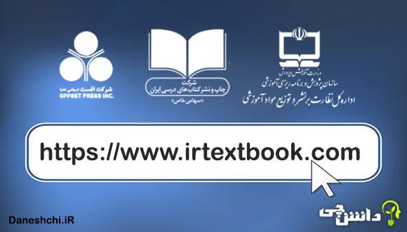 سامانه www.irtextbook.ir یا www.irtextbook.com