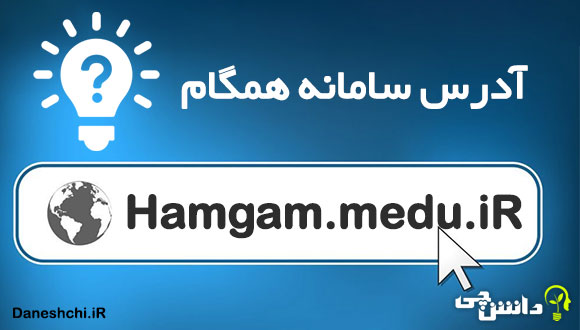 آدرس سامانه همگام | hamgam.medu.ir